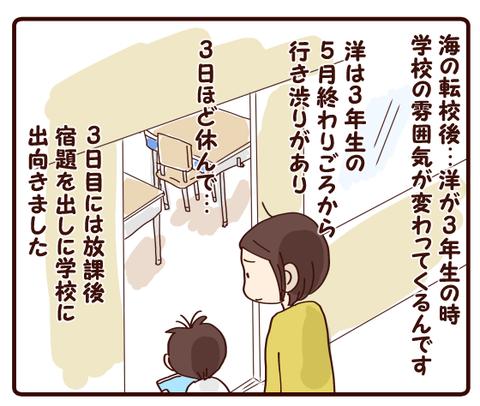 校長先生③1