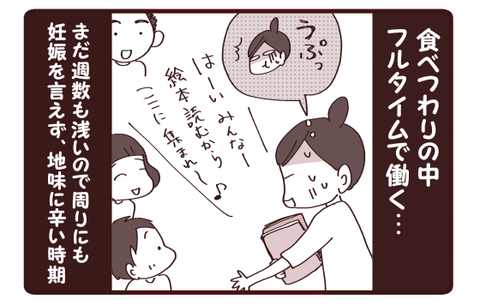 妊娠編第3話 『地味にツライ…』【過去記事】