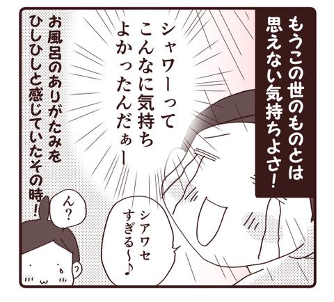 出産編①4