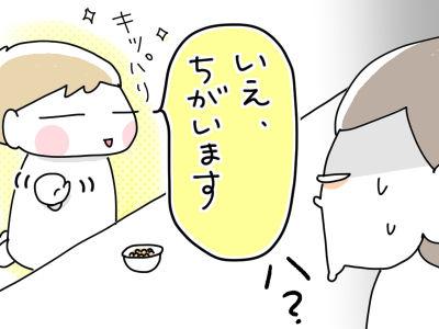 納豆食べる!3