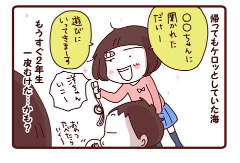 気にしない娘!!☆キャンプ事後話4