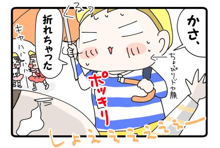 いろいろわぁぁ!(涙)