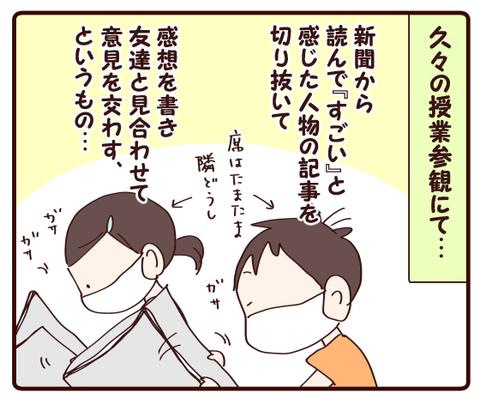 授業参観①1