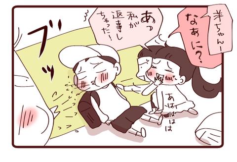 天然娘と笑4