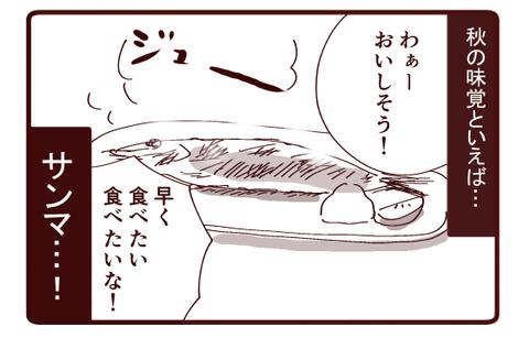 秋の味覚1