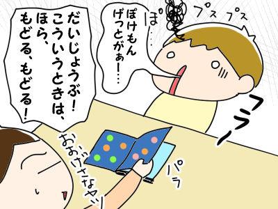 モニタ―【ポケモン大百科】18