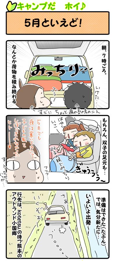 【キャンプだホイ♪】第4話 5月といえど!
