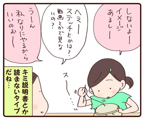 説明書読まないタイプ①4