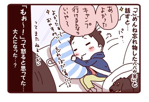 反応がちょっぴり大人…☆キャンプ話4