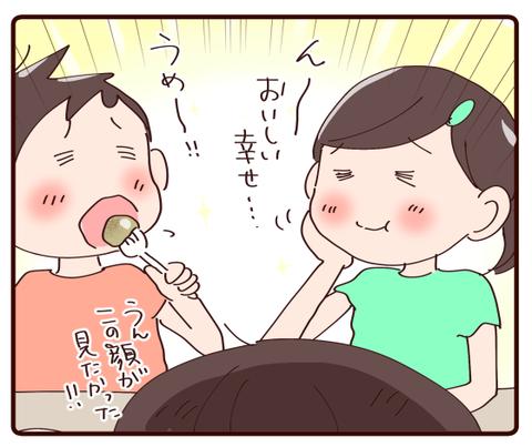 連休の楽しみ②2
