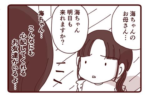 海、久しぶりの登校【追記】
