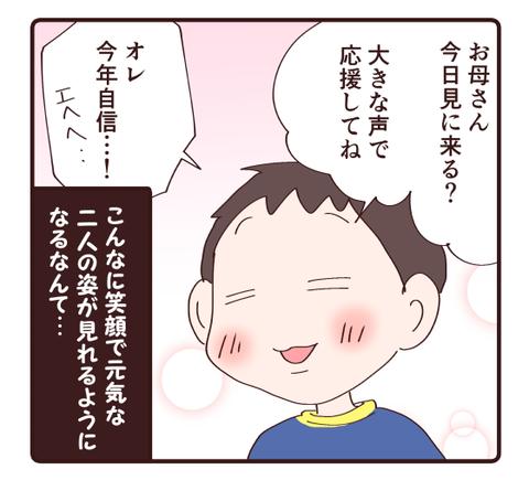 持久走大会と振り返り②4
