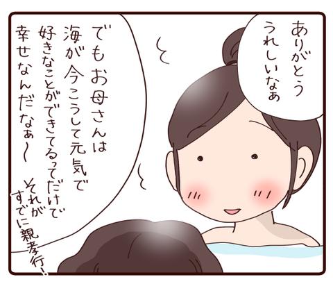 お風呂の時間は深い時間②1