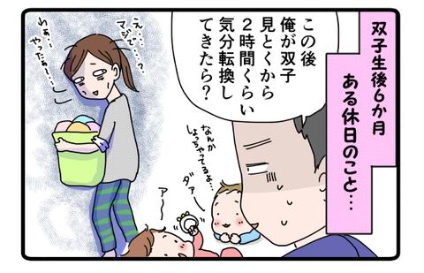 【元気ママ更新】『双子6か月…突然の自由時間にママがとった行動とは?!』