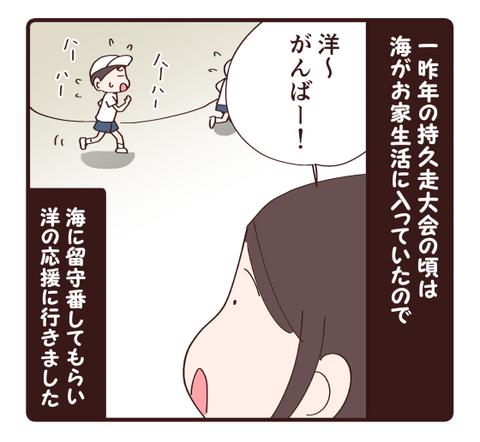 持久走大会と振り返り①1