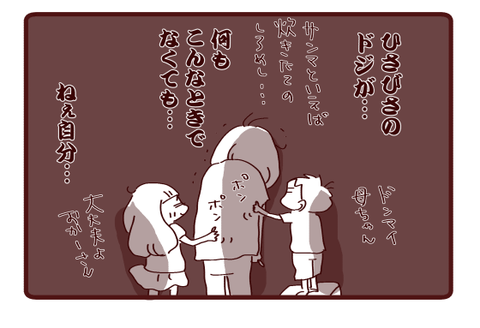 秋の味覚4