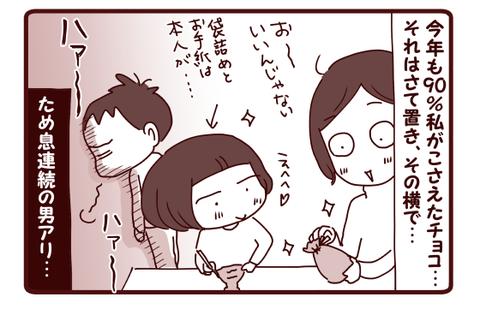 バレンタイン大人の階段?!