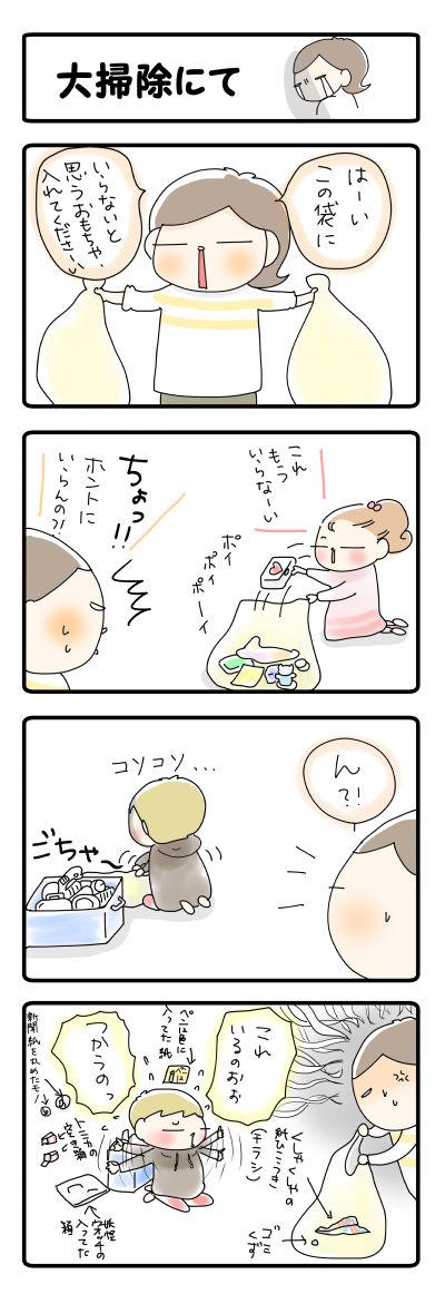 大掃除にて【4コマ】
