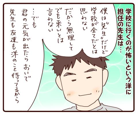 校長先生③2