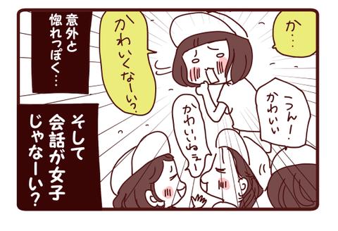 謳歌する海?!4