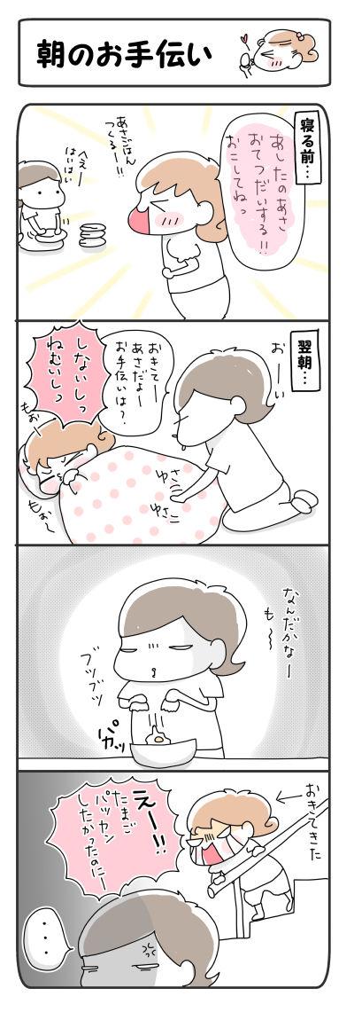 朝のお手伝い【4コマ】