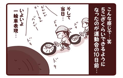 一輪車③2