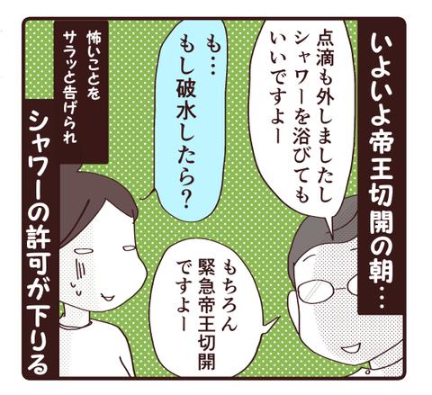 出産編①2