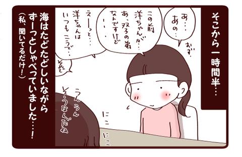 スクールカウンセラー②2