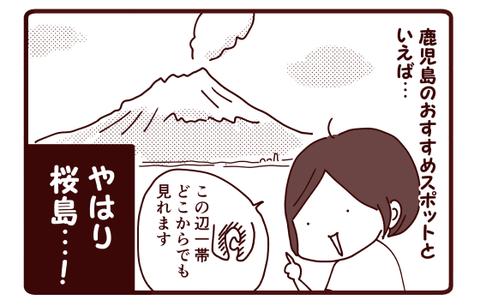 鹿児島のおすすめスポット~小さなお子さん連れ~