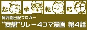 """""""妄想""""リレー4コマ漫画 第4話"""