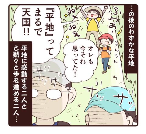 山登り②4