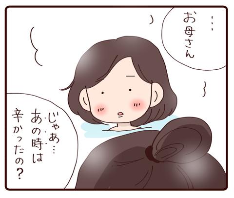 お風呂の時間は深い時間②2