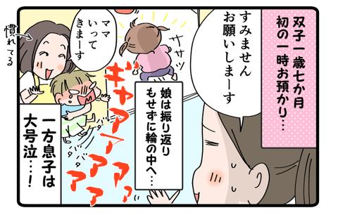 【元気ママ更新】『双子1歳7か月 ないものねだりの生き物、それはママ!』