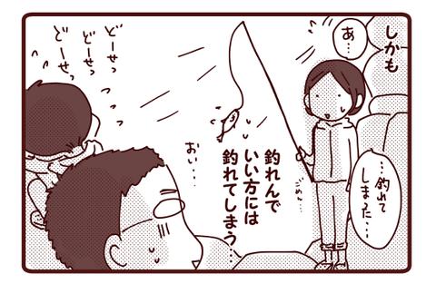 ある意味スリリングな釣り掘り②3