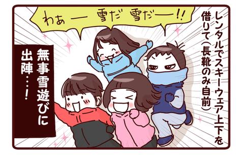 三人旅珍道中☆雪遊び