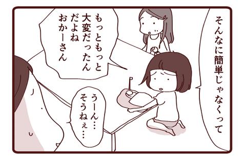 8月の海☆海と友達①3