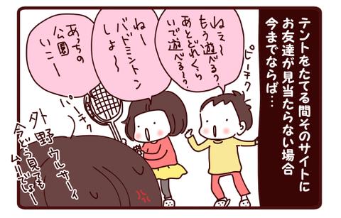オレたち発掘隊?!☆キャンプ話1