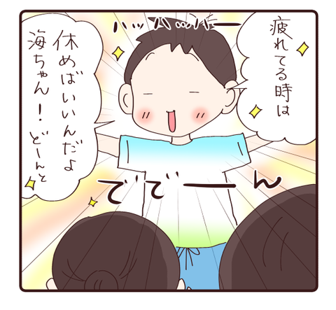 夏休みの変化②4
