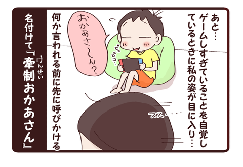 母への呼びかけ4