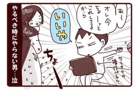 三人旅珍道中☆空気読んで~初顔合わせ4