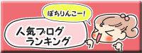人気ブログバナー4
