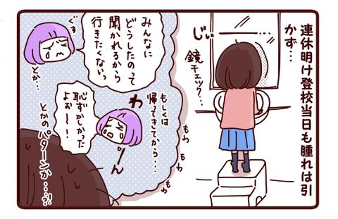 気にしない娘!!☆キャンプ事後話2