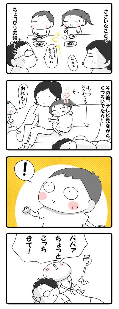 『子はかすがい』だわ…!