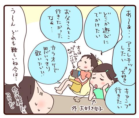 連休の楽しみ①1