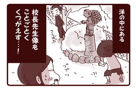 洋と校長先生4