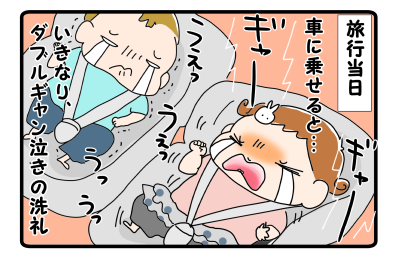 コノビー旅行③