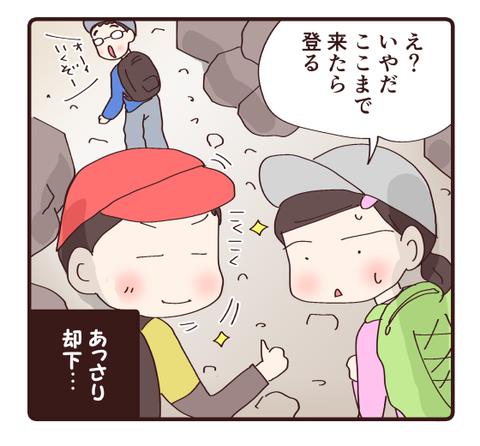 山登り①4