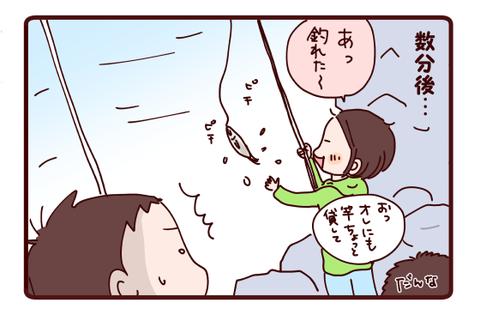 2釣りサバイバル?!①