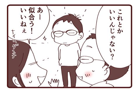 洋メガネ3