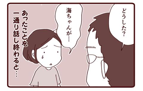 父の思い1